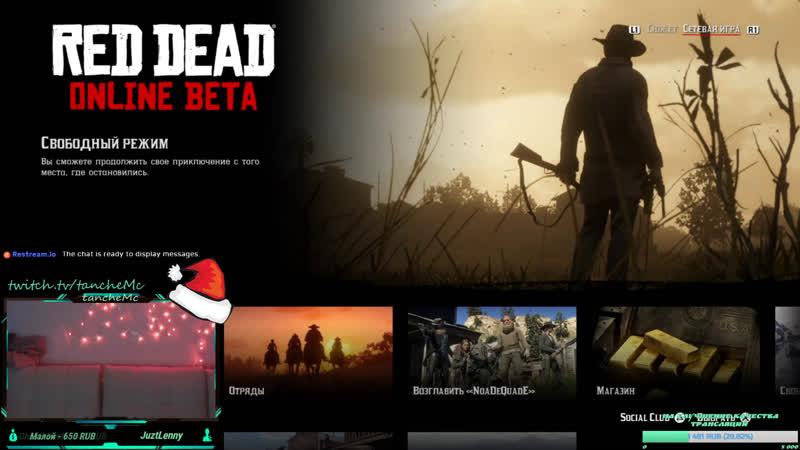 Red Dead Redemption 2 бешеный какбой