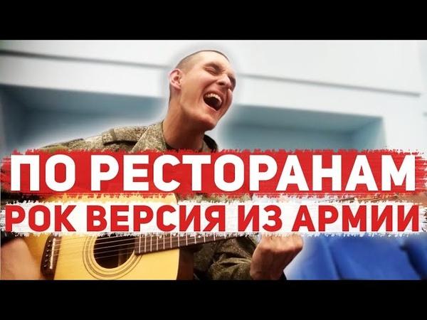 РУСЛАН НАБИЕВ - ПО РЕСТОРАНАМ НА ГИТАРЕ (Армейский кавер 23 by ArslanРаиль Арсланов)