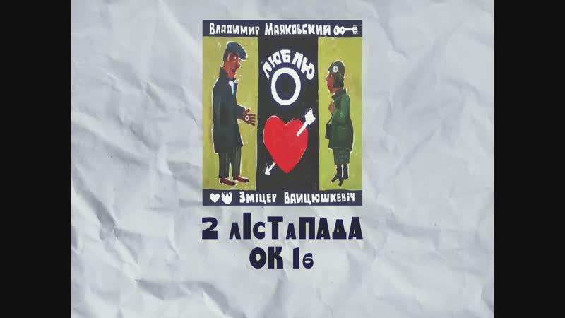 2 лістапада - прэзентацыя альбома Змітра Вайцюшкевіча!