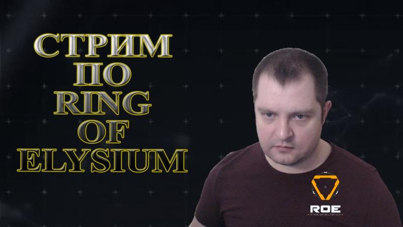 [Стрим] Ring of Elysium - Выживаем вместе со зрителями!