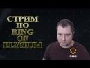 Стрим Ring of Elysium Выживаем вместе со зрителями