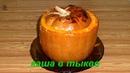 Молочная рисовая каша в тыкве с медом и изюмом. Milk rice porridge in a pumpkin.