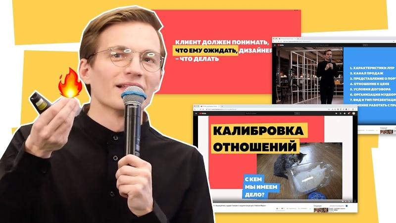 Евгений Яровой / Защищайтесь, сударь! Говорим о защите дизайна / Паблик Маркет