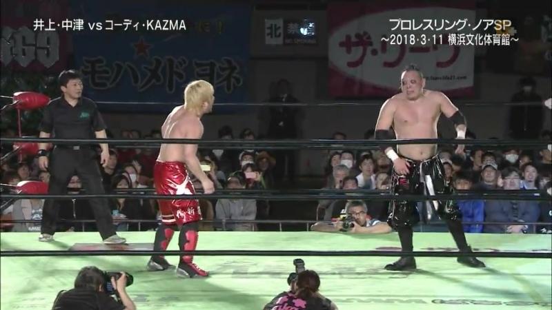 Cody Hall KAZMA SAKAMOTO vs Masao Inoue Seiya Morohashi NOAH Great Voyage 2018 in Yokohama