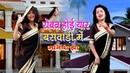 Singer Manisha Jha का फाड़ू डांस VIDEO SONG रोवत होई यार बसवाड़ी में Aryan Gupta