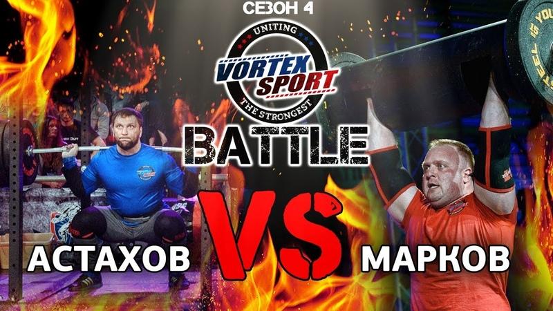 Пауэрлифтинг VS Силовой экстрим 12 тонн на двоих Астахов VS Марков Vortex Sport Battle №21