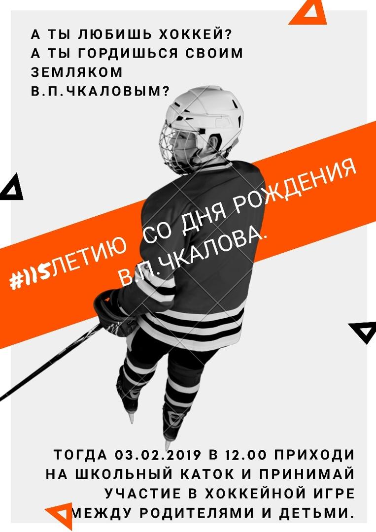 Хоккейная игра!