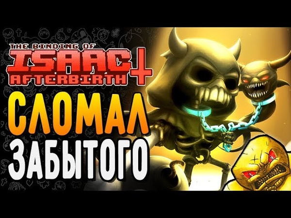 СЛОМАЛ ЗАБЫТОГО ► The Binding of Isaac Afterbirth |118| 5 booster pack
