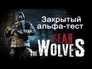 NEW -ОБНОВЛЕНИЕ И ОПТИМИЗАЦИЯ! BATTLE ROYALE В S.T.A.L.K.E.R.! - Fear the Wolves