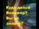 Куда делся Вояджер? Космический зонд Вояджер-2 выходит в межзвездное пространство. Видео.