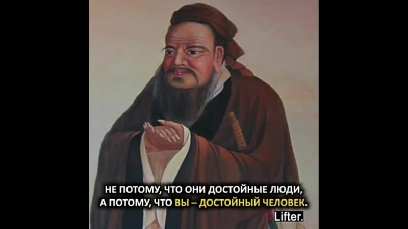 7 заповедей Конфуций