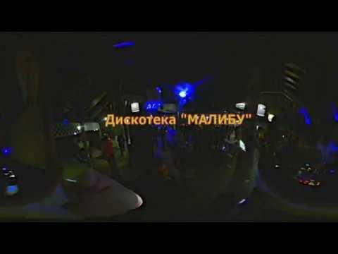 360° Яровое 2018 Малибу ночная дискотека