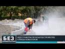 Без комментариев. 05.10.18. Благоустройство улицы Новаторов.