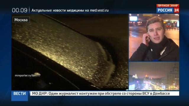 Новости на Россия 24 • Ледяной дождь в столице: дороги превратились в каток