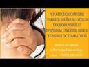 Что беспокоит при грыже в шейном отделе позвоночника? Причины грыжи в шее и терапия остеопатией