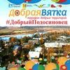 #Молодежь Подосиновского района