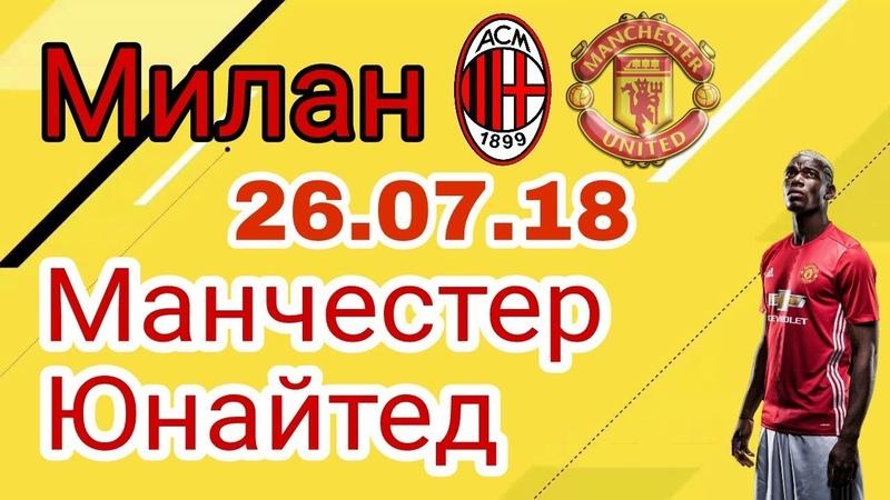 Манчестер Юнайтед - Милан, прогноз и ставка, Международный Кубок Чемпионов, Взгляд Болельщика Когалы