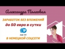 Заработать до 50 евро в день без вложений Александра Полковая