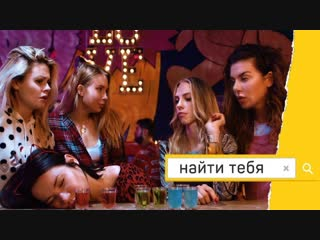 Премьера клипа! Ida Galich - Найти Тебя (Ида Галич, Сысоева, Седокова)