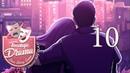 Я НЕ ЛЮБЛЮ ТЕБЯ | Teenage Drama Love Story Game | Часть 10 | Еще один шанс | 10 (Джон)