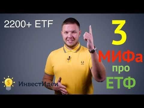 Три МиFa про ETF