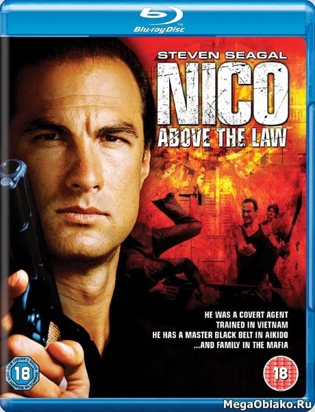 Над законом / Нико / Above the Law (1988/BDRip/HDRip)