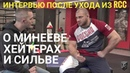 Иван Штырков Интервью после боя с Тиаго Сильвой