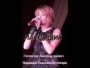 ПАРОМЩИК Наталья Мигаль-вокал Надежда Николаева-гитара