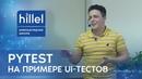 Мастер-класс «PyTest на примере UI-тестов»