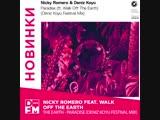 Nicky Romero / Walk Off The Earth - Paradise (Deniz Koyu Festival Mix)