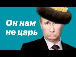 Навальный прав, он нам не Царь! Он нотариус.
