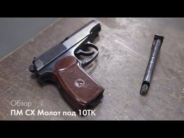 ПМ СХ под патрон 10ТК от завода Молот. Отстрел и обзор