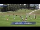 ФК Оренбург сыграл товарищеский матч с китайским Гуанджоу