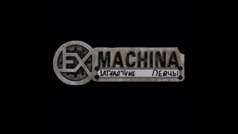 Ex Machina - Загадочные певцы Трейлер мода 2