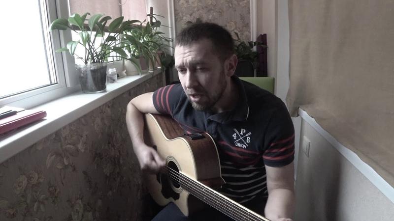 Миллион алых роз / кавер под гитару / крид / пугачева