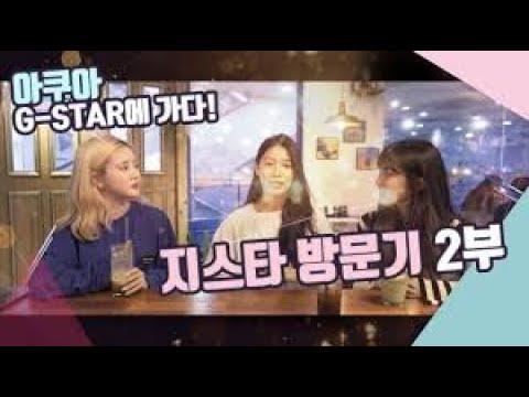 AQUA 아쿠아 J-STAR Visits Part 2!