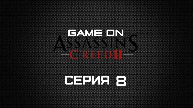 GAMES X ON Assassin's Creed 2 Серия 8 Отвергнутая Жена