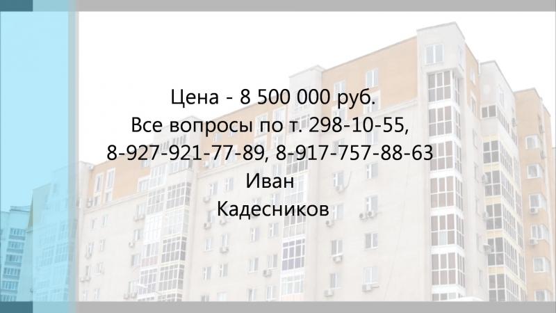 3х комн. кв. ул. Пушкина, д. 120
