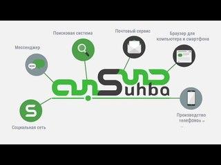 Suhba   компания, которая превзойдёт apple, facebook и google
