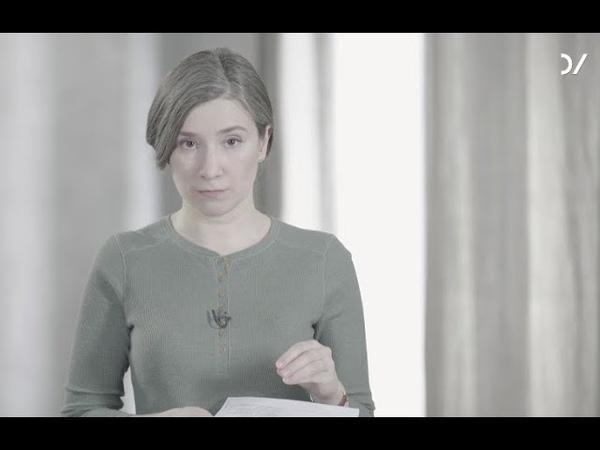 Екатерина Шульман – Новые нормы