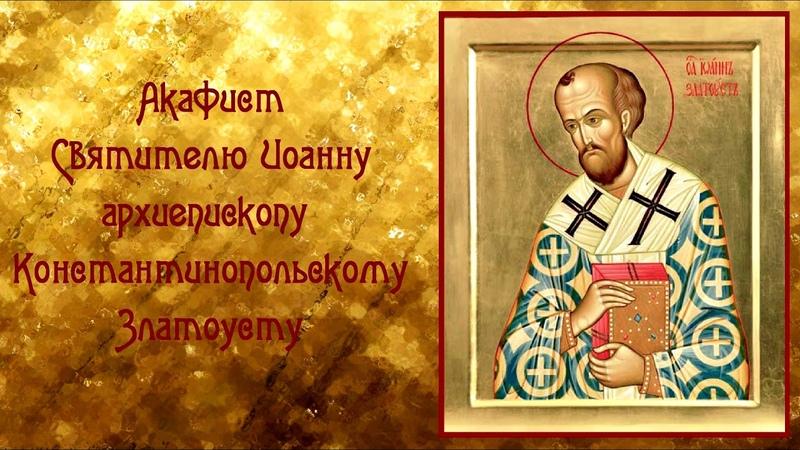 О душевном успокоении, усмирении.Акафист Святителю Иоанну архиепископу Златоусту