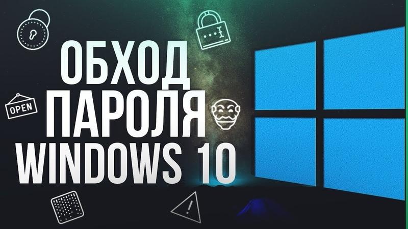 Обход пароля на windows 10   Сброс пароля администратора. (Ответ тут!)