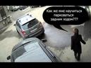Заезд в гараж перпендикулярная парковка с автомобилем советы и наглядные действия