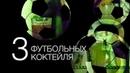 Коктейли для просмотра футбольного матча (Россия-Египет)