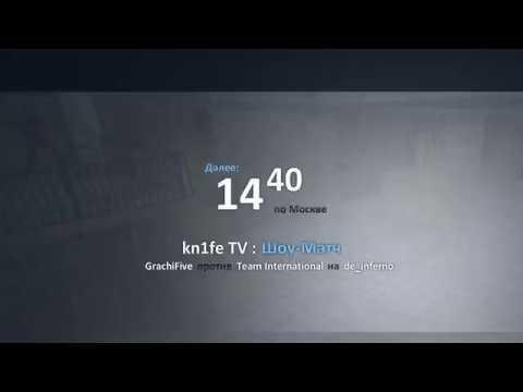 Шоу-Матч по CS 1.6 [Team International -vs- GrachiFive] @ by kn1fe /2map