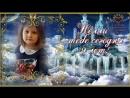Поздравляю любимою доченьку с Днем Рождения, 9 лет! - ОБРАЗЕЦ