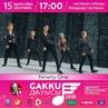 """Gakku TV on Instagram: """"Бұл күнді тек eaglez ғана емес, барша музыка сүйер қауым ұзақ күткені рас. Ninety One тобы 15-ші қыркүйек күні Gakku Дауысы"""