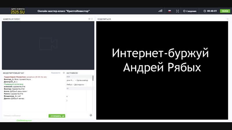 Интенсив Криптоинвестор с Андреем Рябых