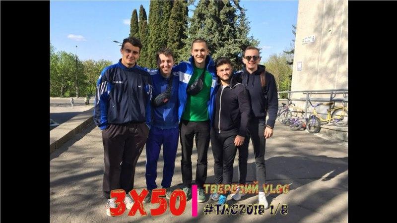 3x50 Тверезий vlog 5 ТЛС2018 1 8