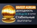 Invest AURUM ВЫШЕЛ В БЕЗУБЫТОК ДАЛЕЕ ЧИСТЫЙ ПРОФИТ!